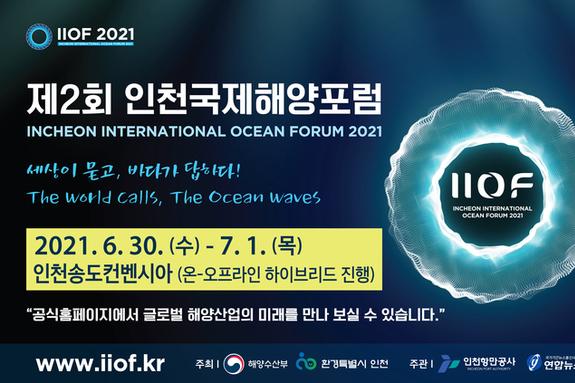 제2회 인천국제해양포럼(IIOF 2021), 글로벌공급체인망관리, 인공지능/스마트항만 등 정규세션 공개