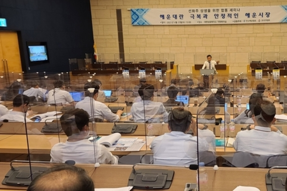 해운협회와 무역협회, 해운대란 극복 세미나 공동개최